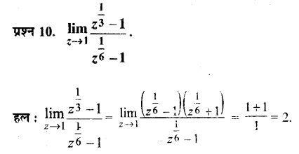 UP Board Solutions for Class 11 Maths Chapter 13 Limits and Derivatives 13.1 10