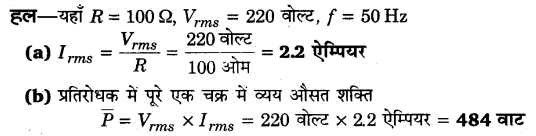 UP Board Solutions for Class 12 Physics Chapter 7 Alternating Current Q1
