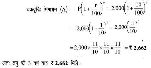 UP Board Solutions for Class 7 Maths Chapter 7 वाणिज्य गणित 87