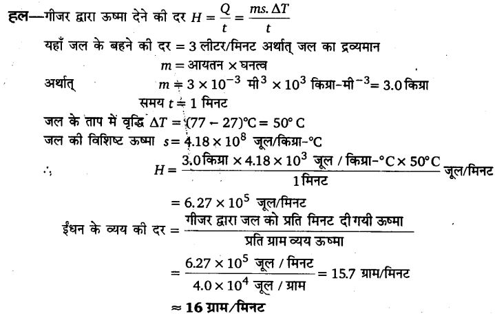 UP Board Solutions for Class 11 Physics Chapter 12 Thermodynamics (ऊष्मागतिकी)
