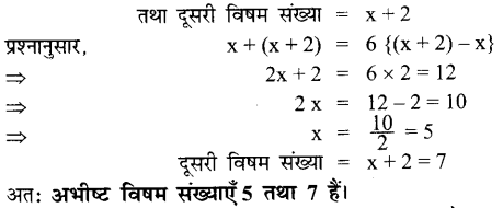 UP Board Solutions for Class 7 Maths Chapter 6 रेखीय समीकरण 43