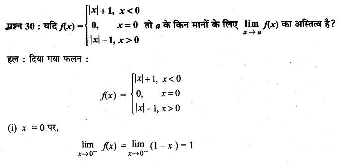 UP Board Solutions for Class 11 Maths Chapter 13 Limits and Derivatives 13.1 30
