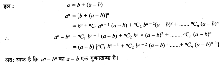 UP Board Solutions for Class 11 Maths Chapter 8 Binomial Theorem 4