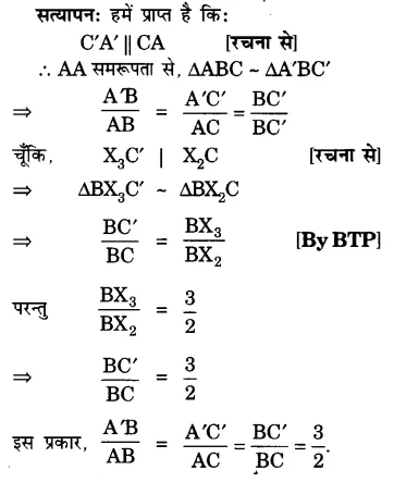 Solutions For Maths NCERT Class 10 Hindi Medium Constructions Ex 11.1 Q4.2