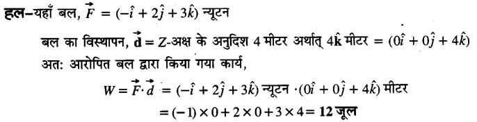 UP Board Solutions for Class 11 Physics Chapter 6 Work Energy and power 11