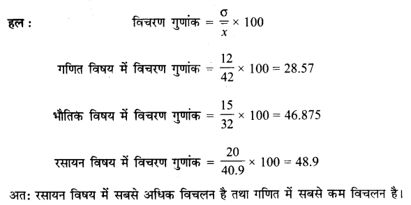 UP Board Solutions for Class 11 Maths Chapter 15 Statistics 6.1