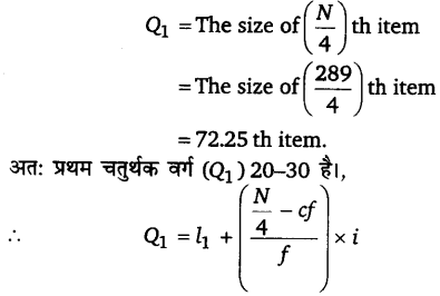 UP Board Solutions for Class 11 Economics Statistics for Economics Chapter 5 Measures of Central Tendency 57