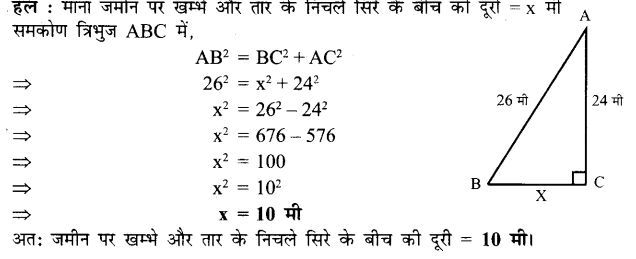 UP Board Solutions for Class 7 Maths Chapter 5 त्रिभुज 8