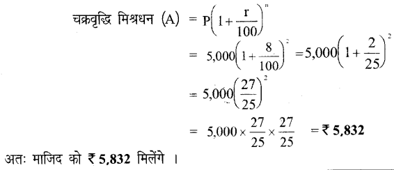UP Board Solutions for Class 7 Maths Chapter 7 वाणिज्य गणित 98