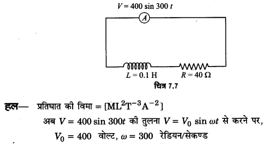UP Board Solutions for Class 12 Physics Chapter 7 Alternating Current SAQ 6