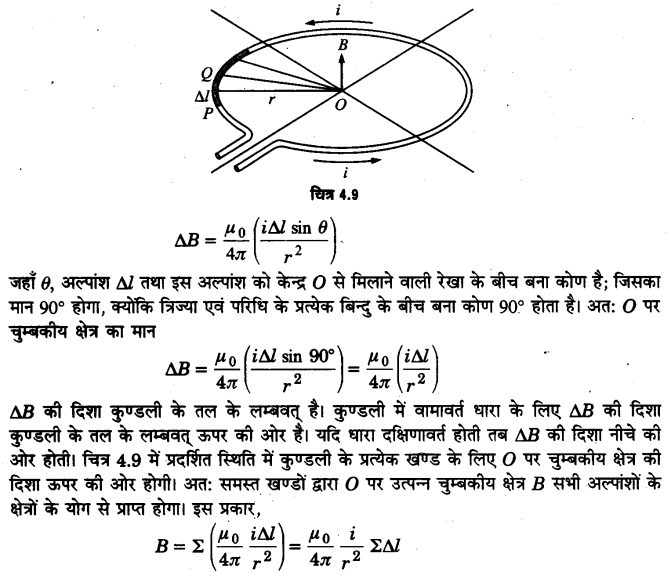 UP Board Solutions for Class 12 Physics Chapter 4 Moving Charges and Magnetism SAQ 5