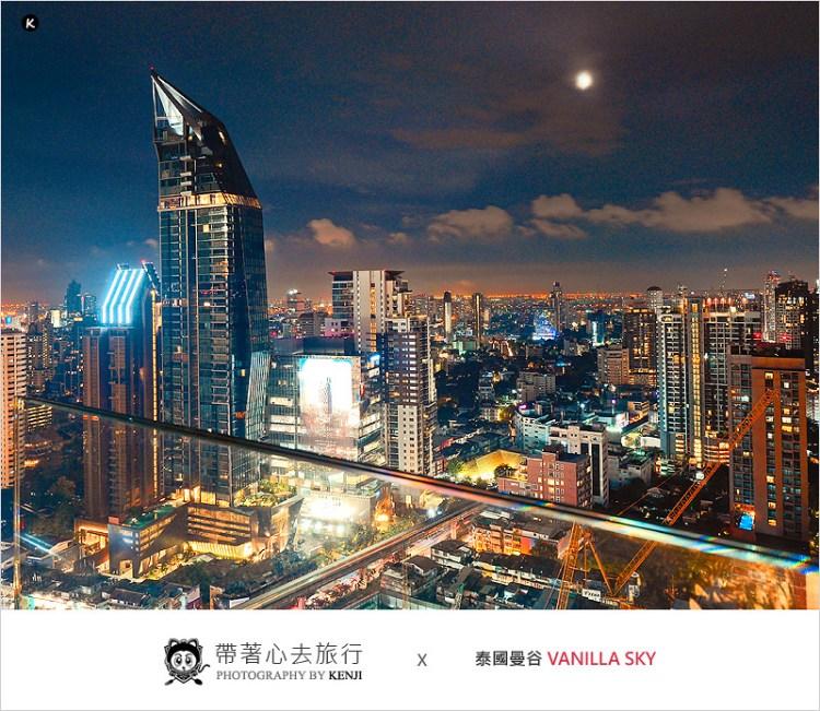 泰國曼谷高空酒吧 | Vanilla Sky Rooftop Bar (Phrom Phong站)-360度景觀欣賞曼谷夜景,時尚感不錯的高空酒吧!