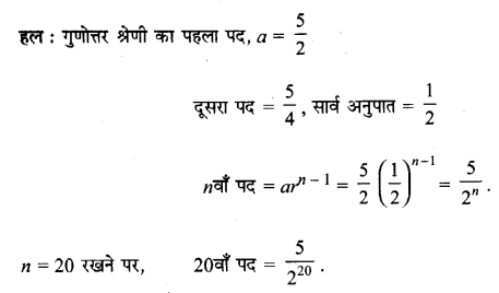 UP Board Solutions for Class 11 Maths Chapter 9 Sequences and Series 9.3 1