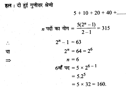 UP Board Solutions for Class 11 Maths Chapter 9 Sequences and Series 8