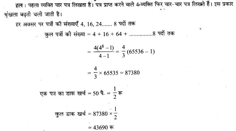 UP Board Solutions for Class 11 Maths Chapter 9 Sequences and Series 29