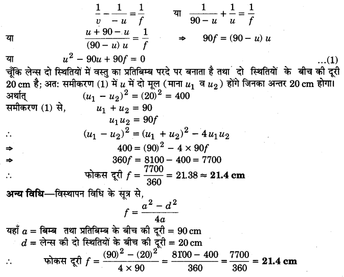UP Board Solutions for Class 12 Physics Chapter 9 Ray Optics and Optical Instruments Q20