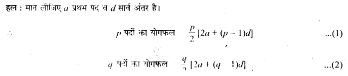 UP Board Solutions for Class 11 Maths Chapter 9 Sequences and Series 9.2 10