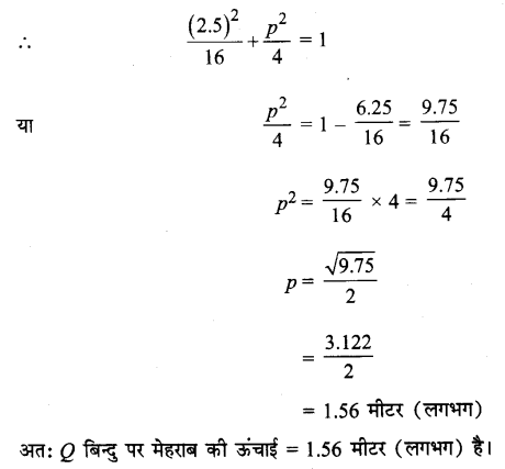 UP Board Solutions for Class 11 Maths Chapter 11 Conic Sections 4.1