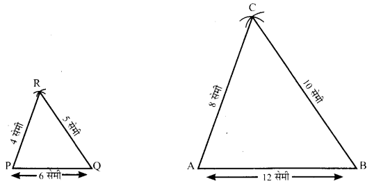 UP Board Solutions for Class 7 Maths Chapter 5 त्रिभुज 52