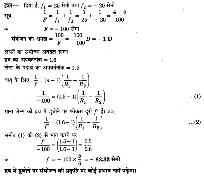 UP Board Solutions for Class 12 Physics Chapter 9 Ray Optics and Optical Instruments LAQ 4