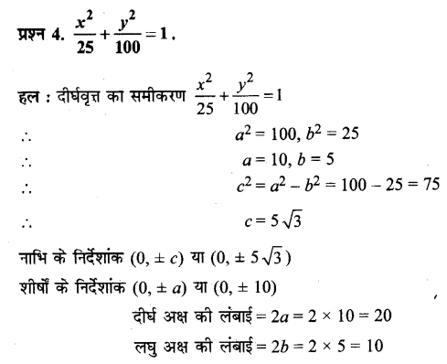 UP Board Solutions for Class 11 Maths Chapter 11 Conic Sections 11.3 4