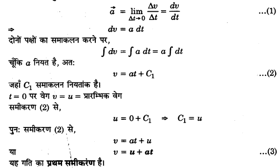 UP Board Solutions for Class 11 Physics Chapter 3 Motion in a Straight Line v5
