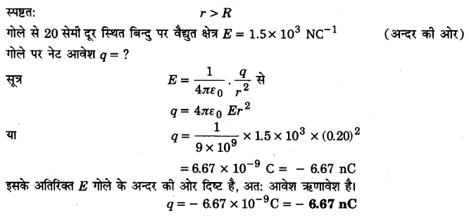 UP Board Solutions for Class 12 Physics Chapter 1 Electric Charges and Fields Q21