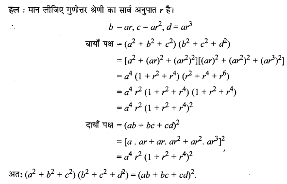 UP Board Solutions for Class 11 Maths Chapter 9 Sequences and Series 9.3 25