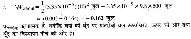 UP Board Solutions for Class 11 Physics Chapter 6 Work Energy and power 14