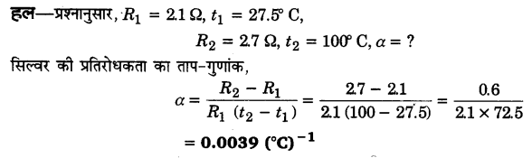 UP Board Solutions for Class 12 Physics Chapter 3 Current Electricity Q7