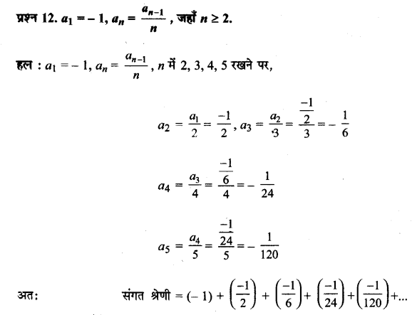 UP Board Solutions for Class 11 Maths Chapter 9 Sequences and Series 9.1 12