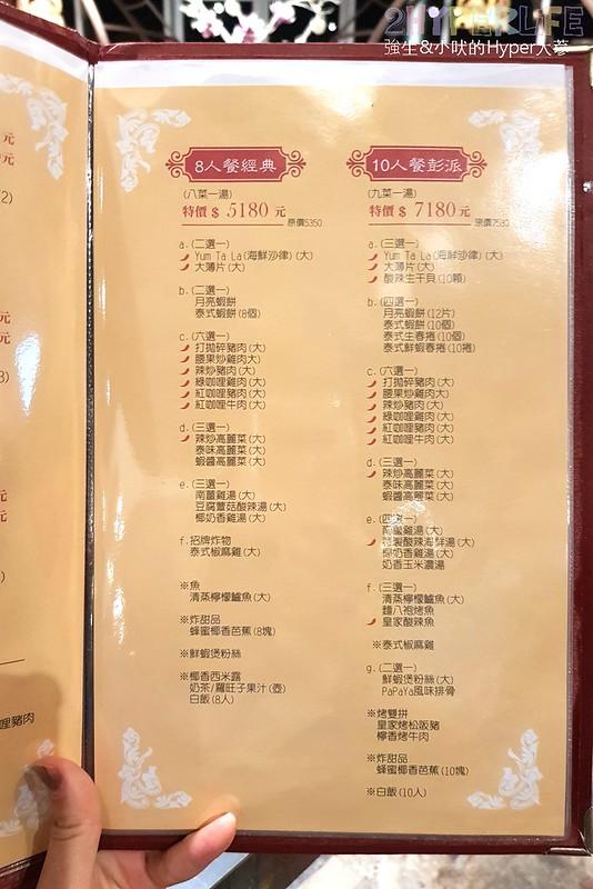44746240725 154621d2a8 c - 由員林起家的阿杜皇家泰式料理也進駐秀泰影城美食囉!文心秀泰店走泰式氣派風格~
