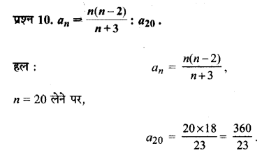 UP Board Solutions for Class 11 Maths Chapter 9 Sequences and Series 9.1 10