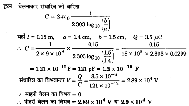 UP Board Solutions for Class 12 Physics Chapter 2 Electrostatic Potential and Capacitance Q32