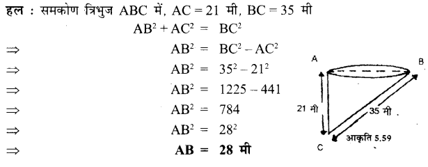 UP Board Solutions for Class 7 Maths Chapter 5 त्रिभुज 46