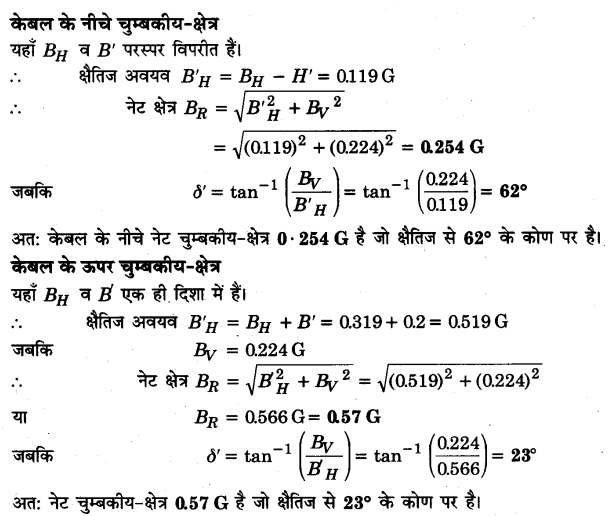 UP Board Solutions for Class 12 Physics Chapter 5 Magnetism and Matter Q19.1