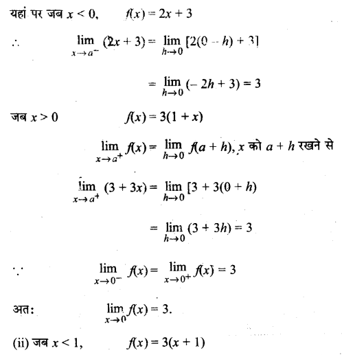 UP Board Solutions for Class 11 Maths Chapter 13 Limits and Derivatives 13.1 23.2