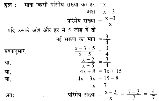 UP Board Solutions for Class 7 Maths Chapter 6 रेखीय समीकरण 9