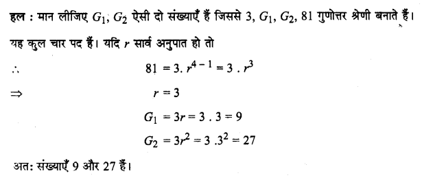 UP Board Solutions for Class 11 Maths Chapter 9 Sequences and Series 9.3 26