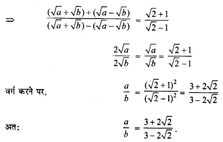UP Board Solutions for Class 11 Maths Chapter 9 Sequences and Series 9.3 28.1