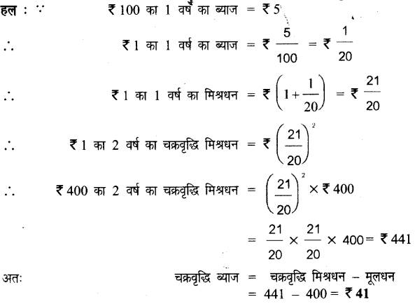 UP Board Solutions for Class 7 Maths Chapter 7 वाणिज्य गणित 66