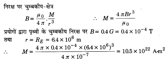 UP Board Solutions for Class 12 Physics Chapter 5 Magnetism and Matter Q1