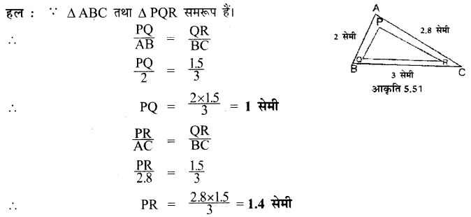UP Board Solutions for Class 7 Maths Chapter 5 त्रिभुज 35