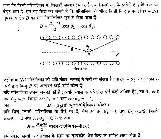 UP Board Solutions for Class 12 Physics Chapter 4 Moving Charges and Magnetism LAQ 4.2