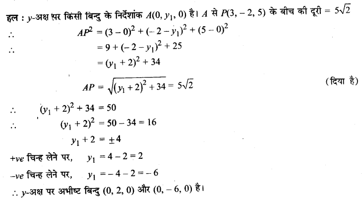UP Board Solutions for Class 11 Maths Chapter 12 Introduction to Three Dimensional Geometry 4