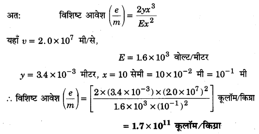 UP Board Solutions for Class 12 Physics Chapter 4 Moving Charges and Magnetism SAQ 3.1