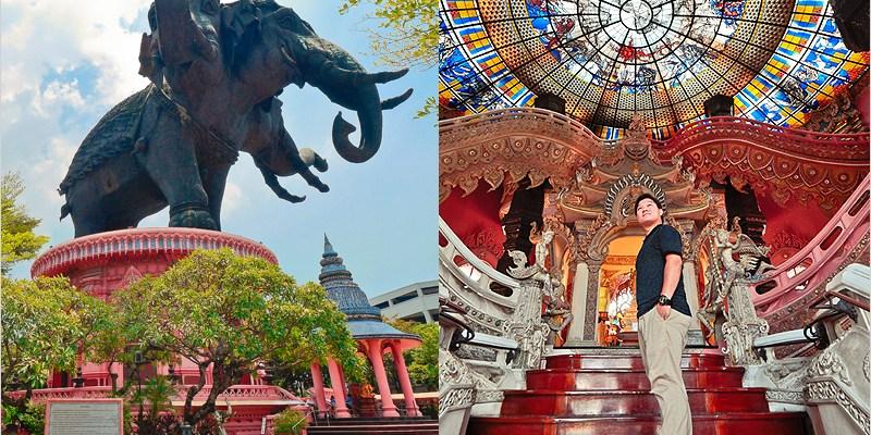 泰國曼谷景點 | 三頭象神博物館-超霸氣三頭象,粉紅色系、旋轉樓梯、讓人讚嘆聲連連的精緻雕刻建築,根本是網美們的美拍聖地。