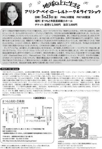 MAPC flier for blog-bk.jpg