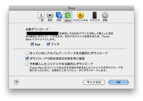 スクリーンショット(2011-06-07 23.03.59)