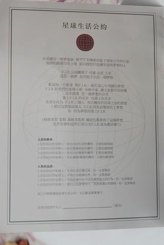 F.I.R.愛‧�姬-星球居留証書